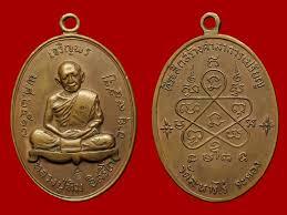 เหรียญเจริญพร พ่อปู่ทิม