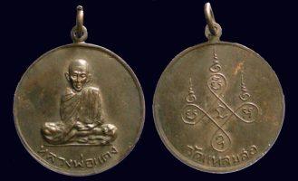 เหรียญ รุ่นแรก หลวงพ่อแดง วัดแหลมสอ